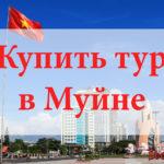 Купить тур во Вьетнам - Туры - tury-vo-vietnam, hot-tours, vietnam
