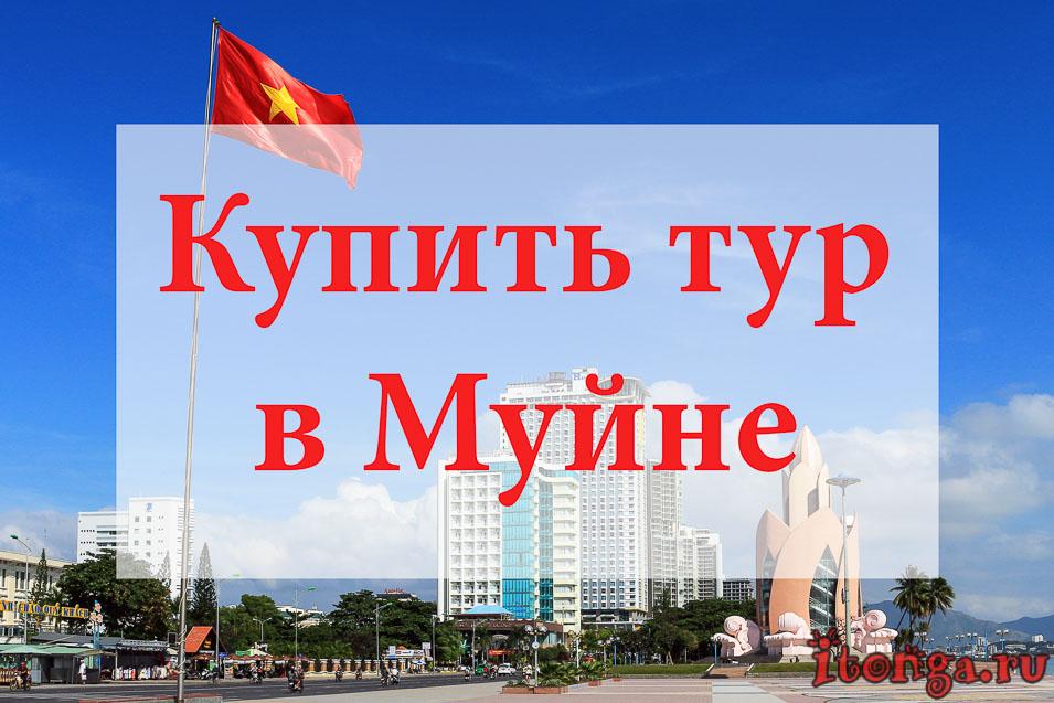 купить тур в Муйне, туры в Муйне, Вьетнам