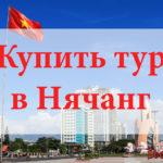 Купить тур в Нячанг
