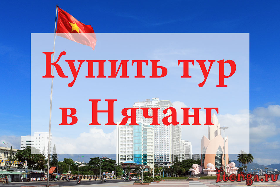 купить тур в Нячанг, туры в Нячанг, Вьетнам