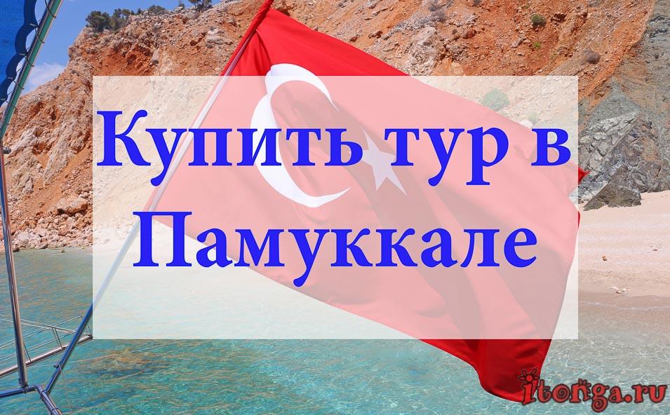 купить тур в Памуккале, туры в Памуккале, Турция