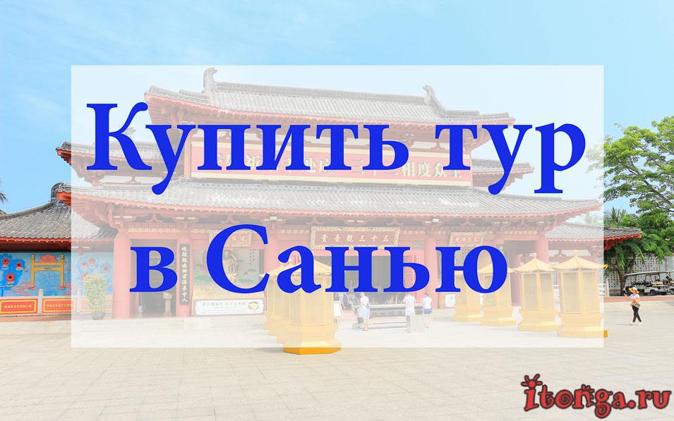 Купить тур в Санью, туры в Санью, Китай, Хайнань