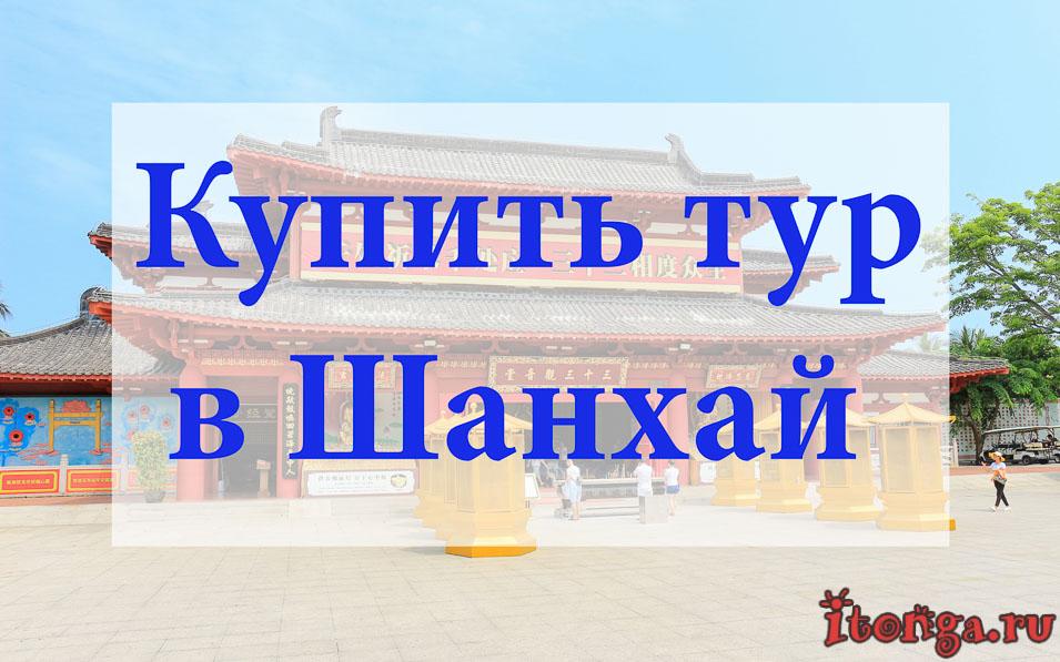 Купить тур в Шанхай, туры в Шанхай, Китай