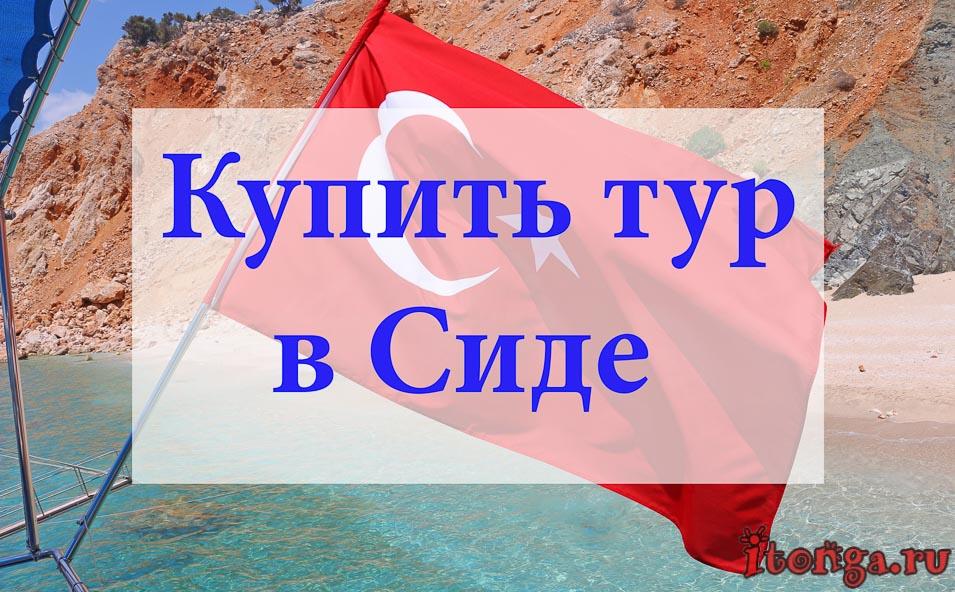 купить тур в Сиде, туры в Сиде, Турция
