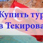 Купить тур в Текирова