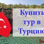 Купить тур в Турцию. Туры в Турцию от всех туроператоров