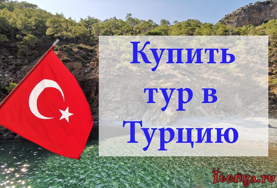 купить тур в Турцию, туры в Турцию от всех туроператоров
