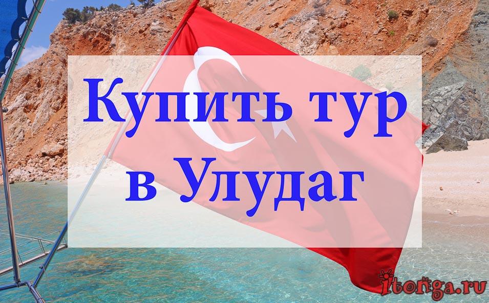 купить тур в Улудаг, туры в Улудаг, Турция