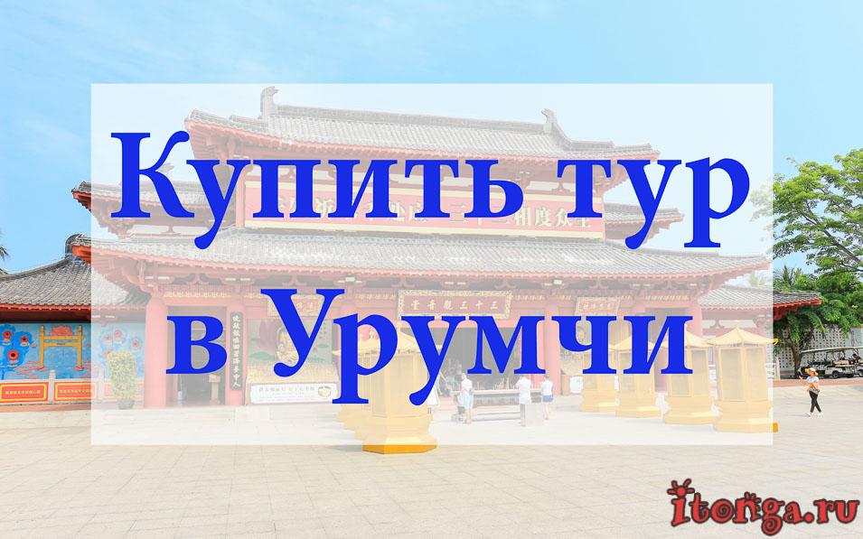 Купить тур в Урумчи, туры в Урумчи, Китай