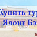 Купить тур в Ялонг Бэй