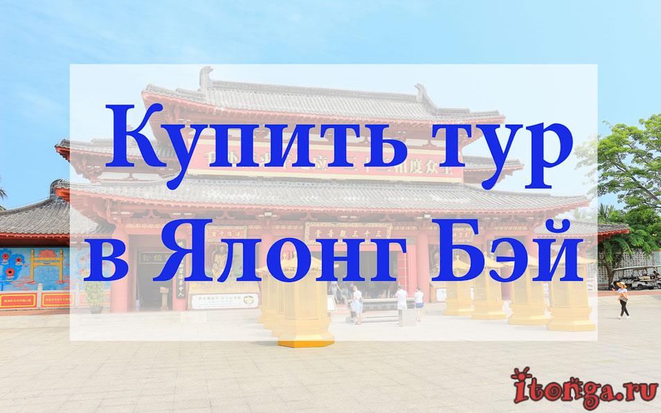 Купить тур в Ялонг Бэй, туры в Ялонг Бэй, Санья, Китай, Хайнань