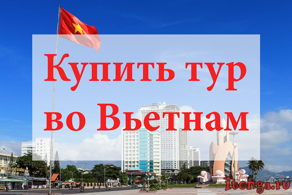 купить тур во Вьетнам, туры во Вьетнам