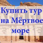 Купить тур на Мёртвое море. Туры на Мёртвое море в Иорданию от всех туроператоров