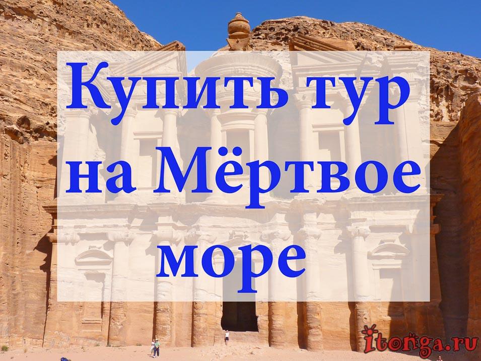 Купить тур на Мёртвое море, туры на мёртвое море, Иордания