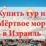 Купить тур на Мертвое море в Израиль. Туры на Мертвое море в Израиль от всех туроператоров