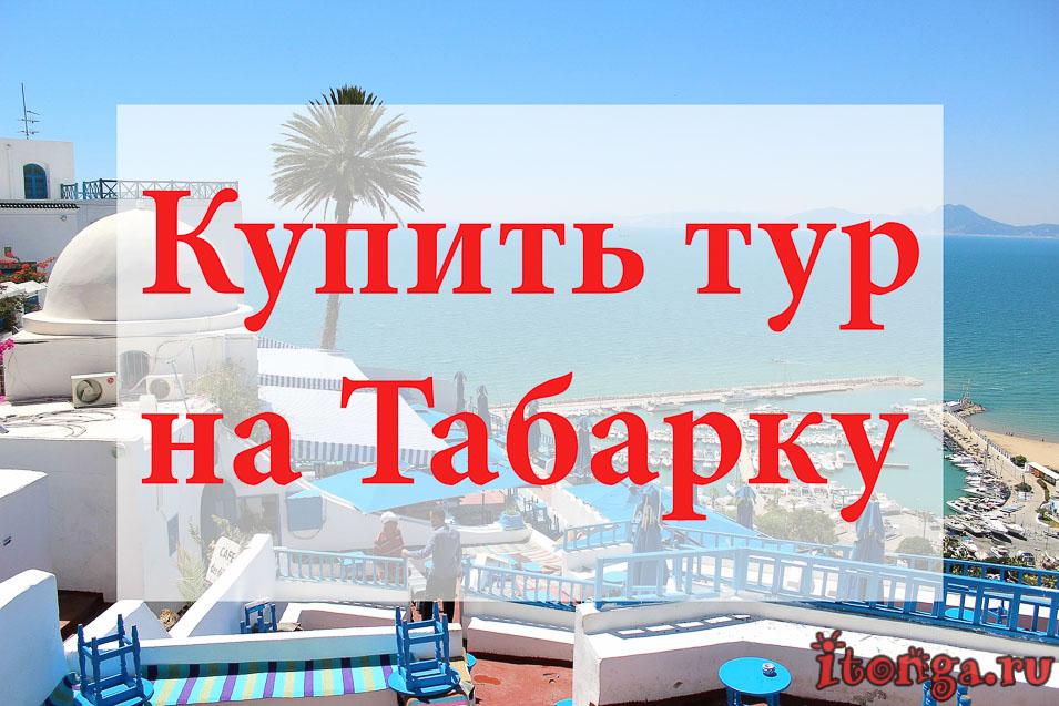 Купить тур на Табарку, туры на Табарку, Тунис