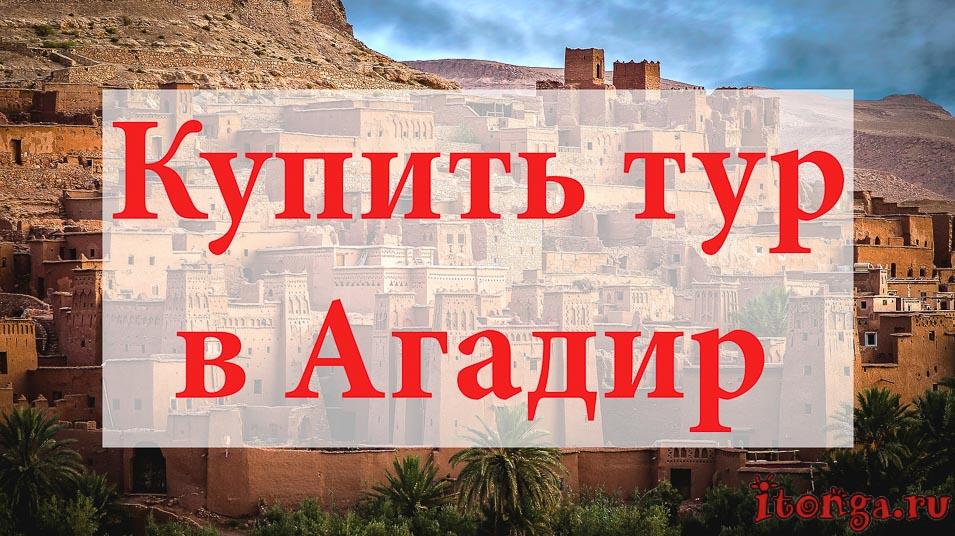 Купить тур в Агадир, туры в Агадир, Марокко