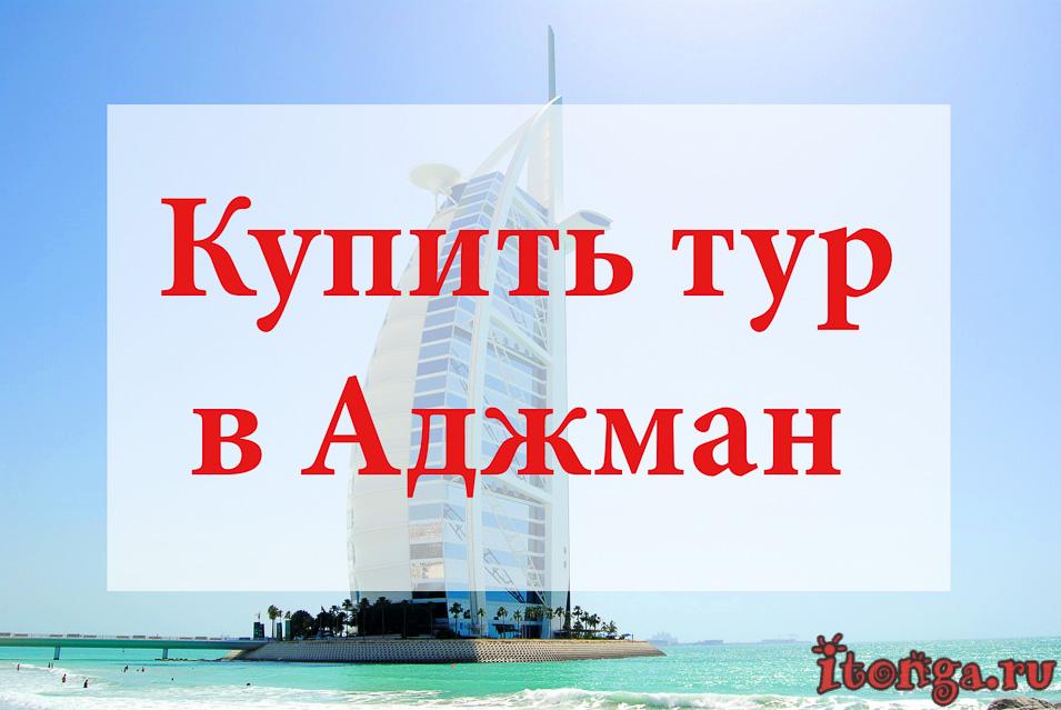 Купить тур в Аджман, туры в Аджман, ОАЭ, Эмираты