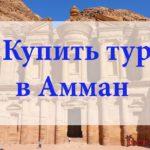 Купить тур в Амман. Туры в Амман от всех туроператоров