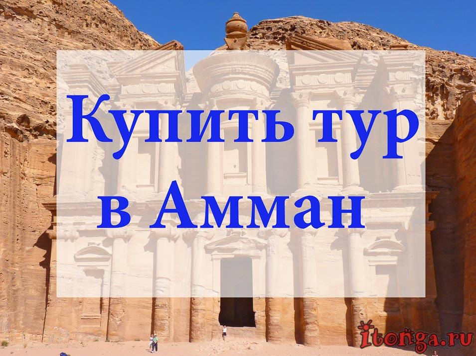 Купить тур в Амман, туры в Амман, Иордания