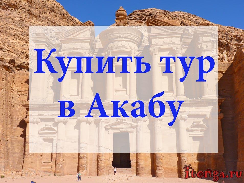 Купить тур в Акабу, туры в Акабу, Иордания