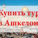 Купить тур в Ашкелон. Туры в Ашкелон от всех туроператоров