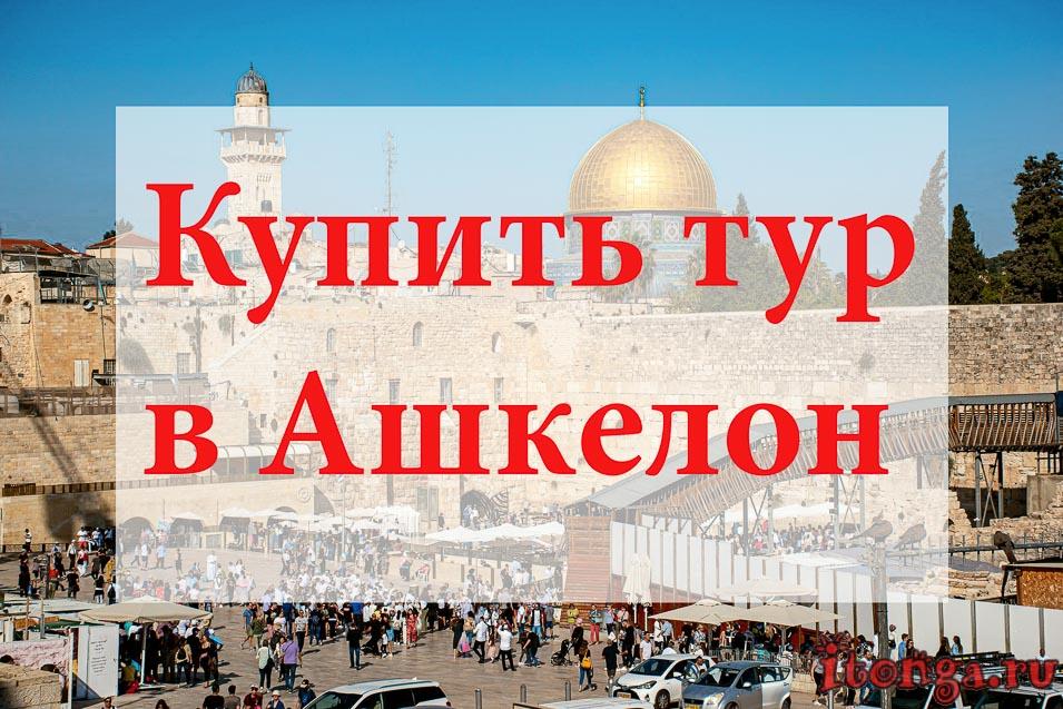Купить тур в Ашкелон, туры в Ашкелон, Израиль