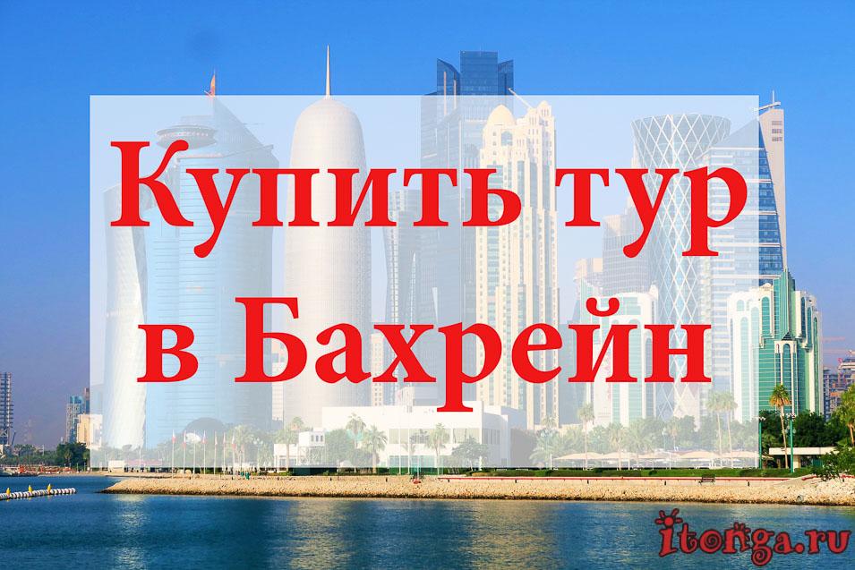 Купить тур в Бахрейн, туры в Бахрейн
