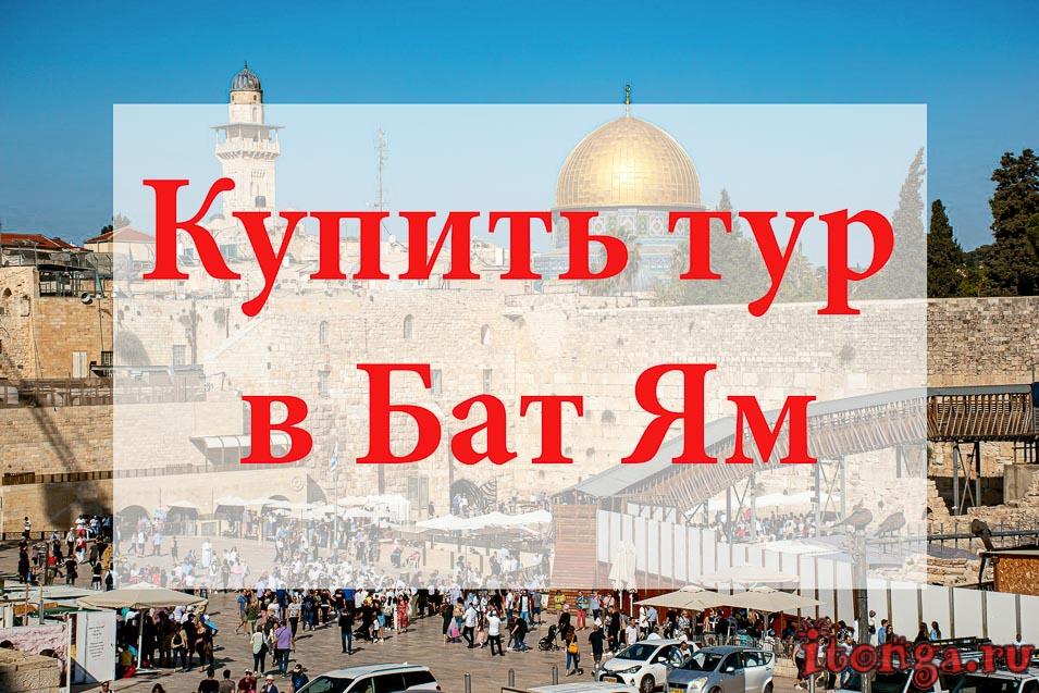 Купить тур в Бат Ям, туры в Бат Ям, Израиль
