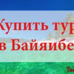 Купить тур в Байяибе. Туры в Байяибе от всех туроператоров