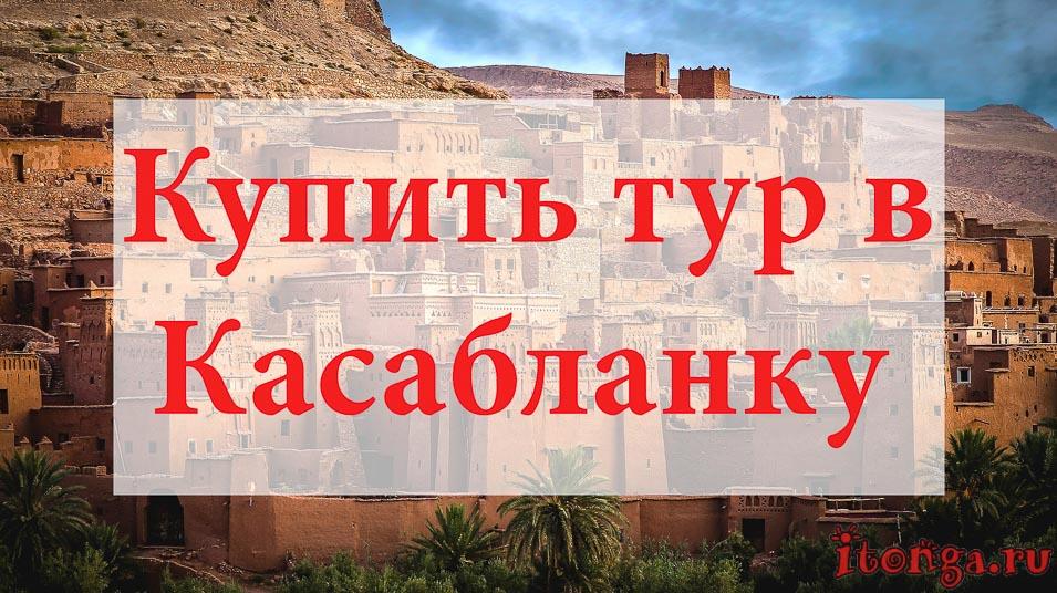 Купить тур в Касабланку, туры в Касабланку, Марокко