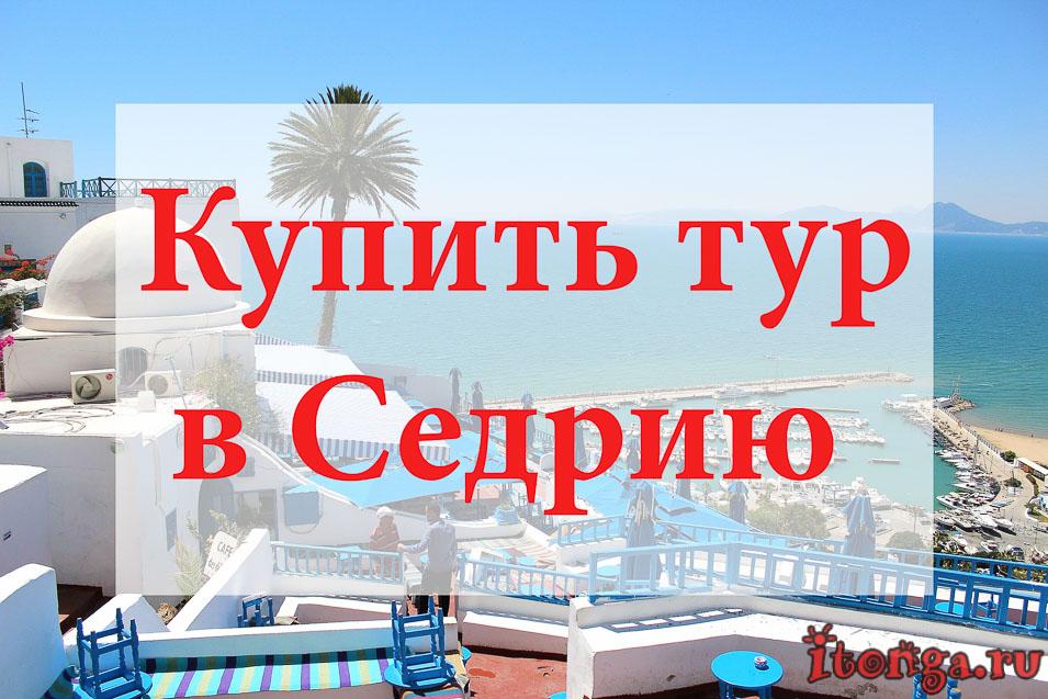 Купить тур в Седрию, туры в Седрию, Тунис