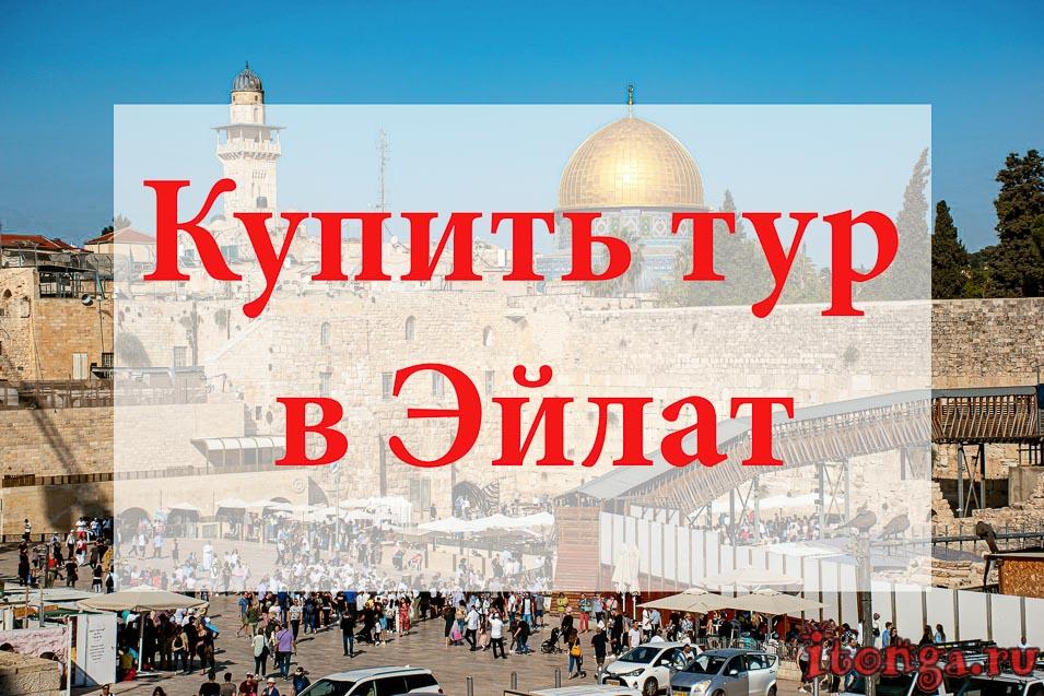 Купить тур в Эйлат, туры в Эйлат, Израиль