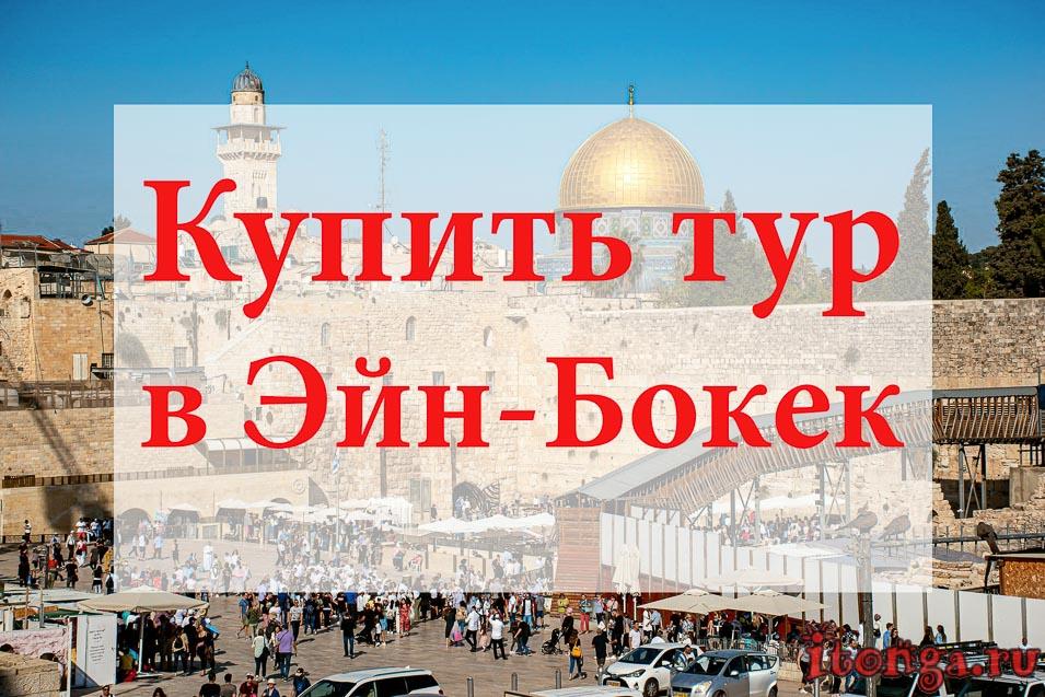 Купить тур в Эйн-Бокек, туры в Эйн-Бокек, Израиль
