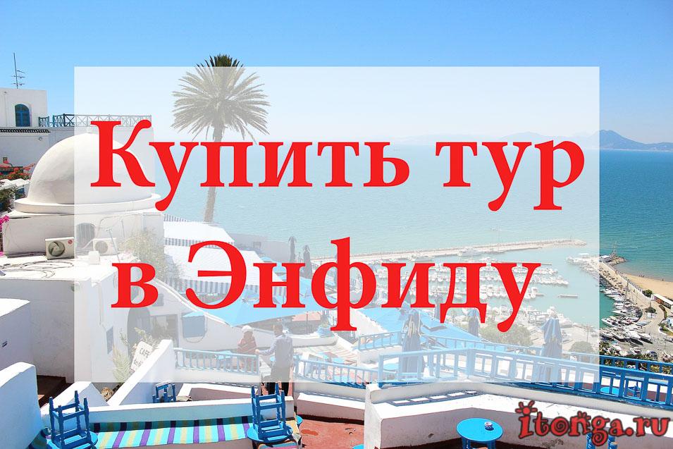 Купить тур в Энфиду, туры в Энфиду, Тунис