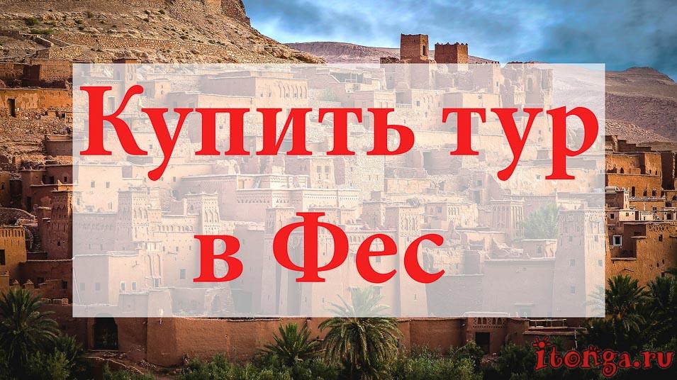Купить тур в Фес, туры в Фес, Марокко