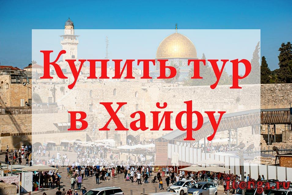 Купить тур в Хайфу, туры в Хайфу, Израиль