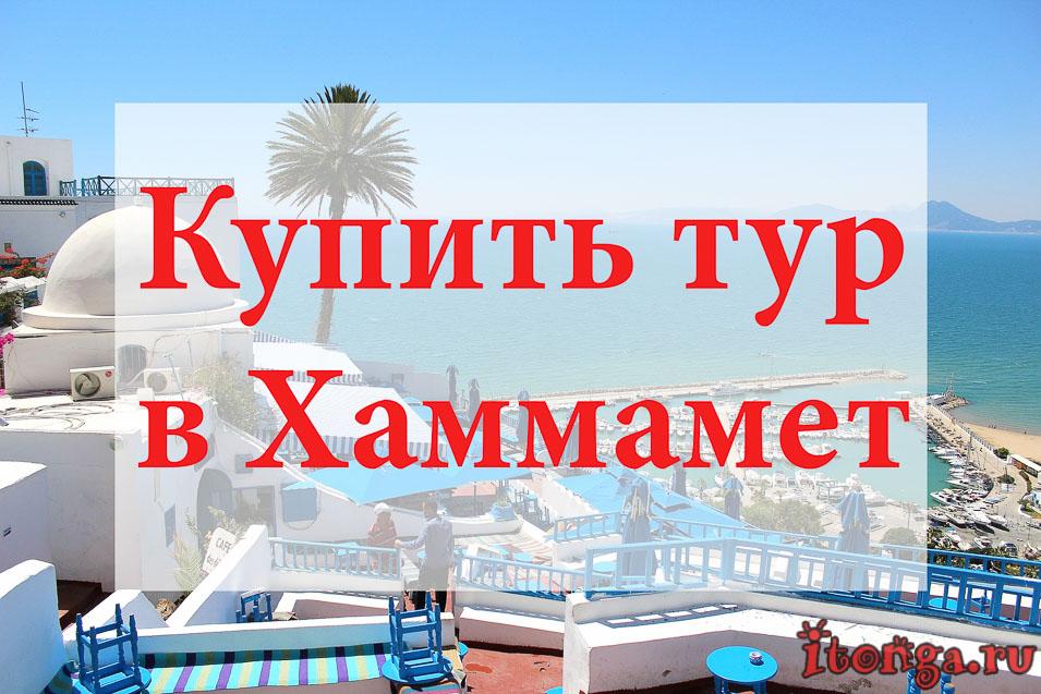 Купить тур в Хаммамет, туры в Хаммамет, Тунис