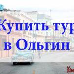 Купить тур в Ольгин