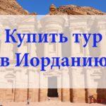 Купить тур в Иорданию. Туры в Иорданию от всех туроператоров