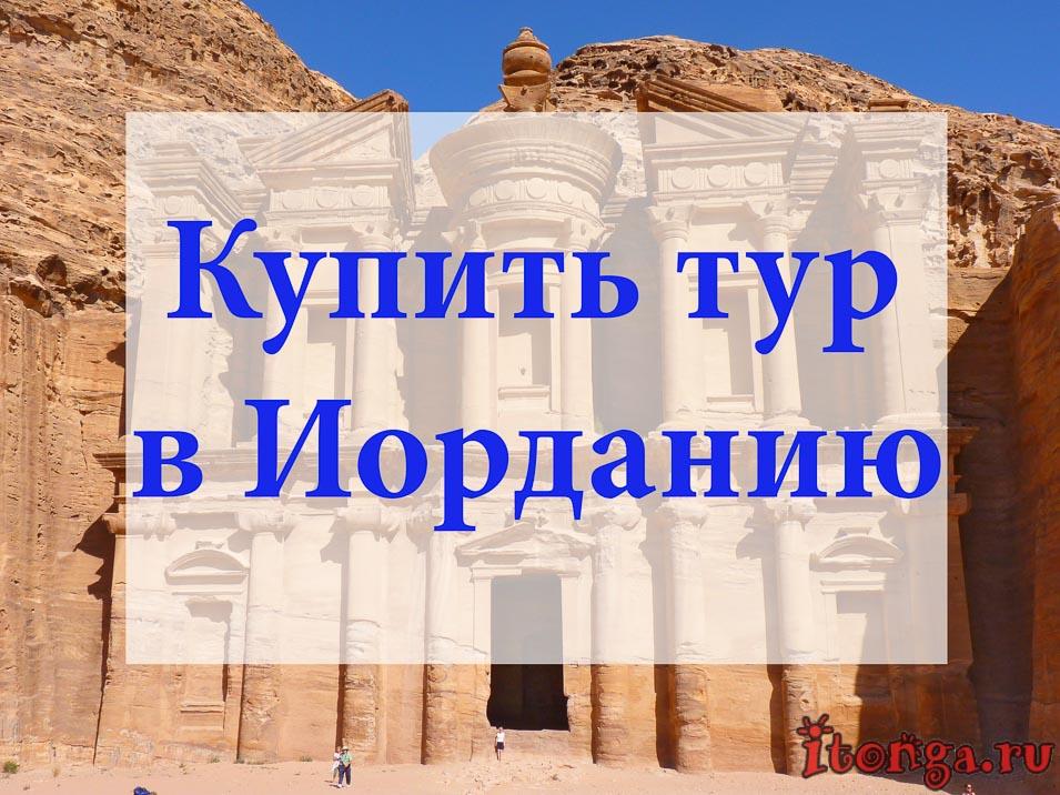 Купить тур в Иорданию, туры в Иорданию