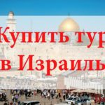 Купить тур в Израиль. Туры в Израиль от всех туроператоров