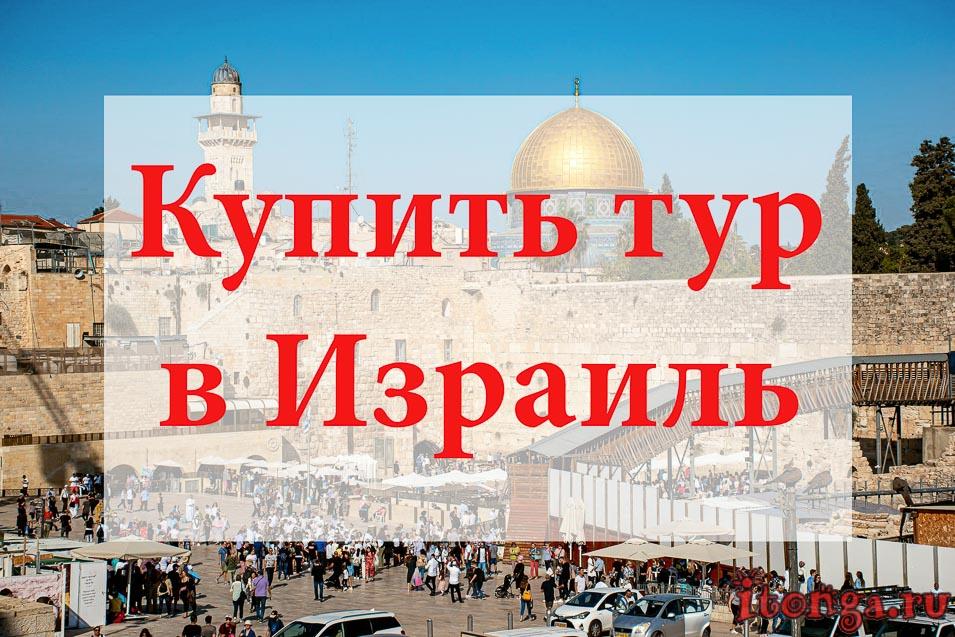 Купить тур в Израиль, туры в Израиль