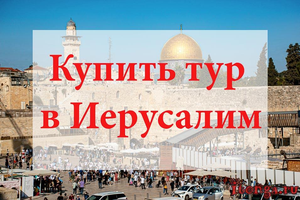 Купить тур в Иерусалим, туры в Иерусалим, Израиль