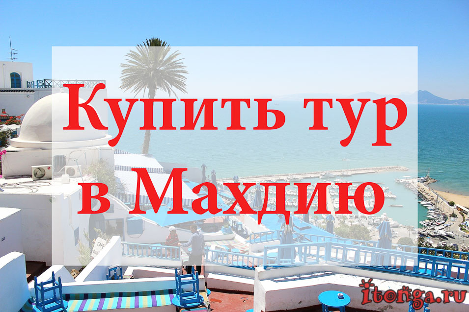 Купить тур в Махдию, туры в Махдию, Тунис