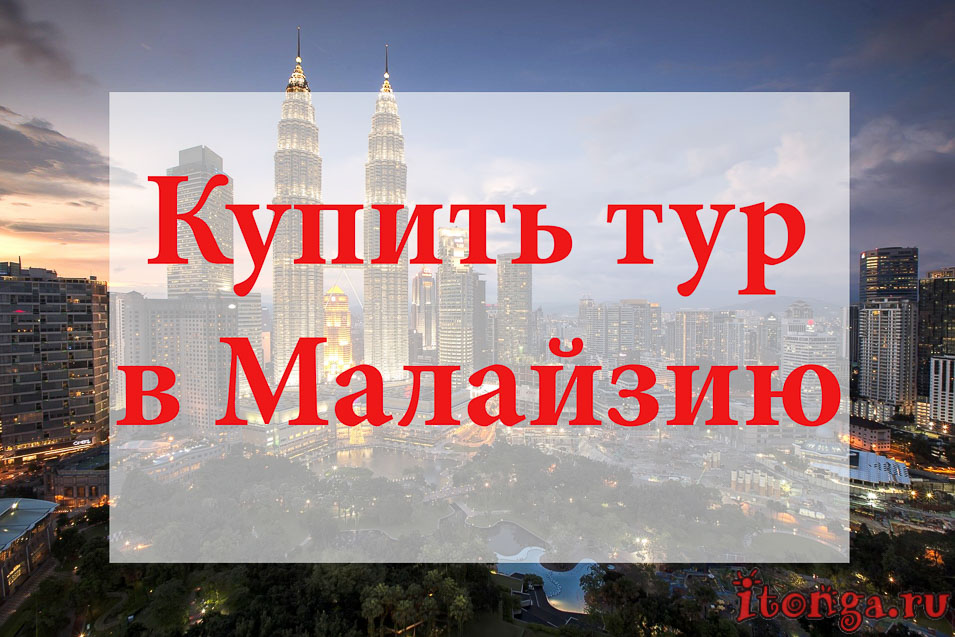 Купить тур в Малайзию, туры в Малайзию