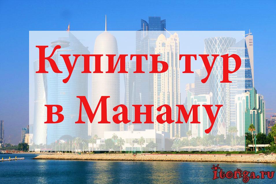 Купить тур в Манаму, туры в Манаму, Бахрейн