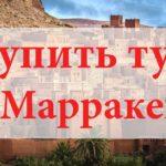 Купить тур в Марракеш. Туры в Марракеш от всех туроператоров