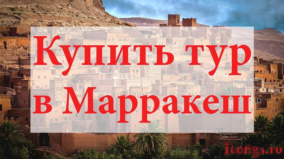 Купить тур в Марракеш, туры в Марракеш, Марокко