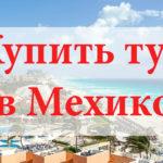 Купить тур в Мехико. Туры в Мехико от всех туроператоров